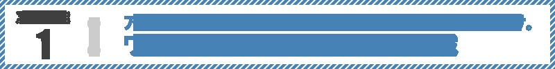 アフィリエイター特化型リスト収集ブースターキット「リスト魂」